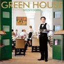Green House/小川聡