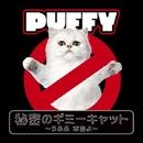 秘密のギミーキャット ~うふふ 本当よ~/PUFFY