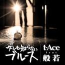 ダレも知らないブルース feat. 般若/t-Ace