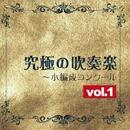 究極の吹奏楽~小編成コンクールvol.1/ブリランテ・ウインド・アンサンブル 指揮=佐藤正人