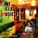 Pine Village Music/松村 よしひろ
