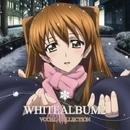 TVアニメ「WHITE ALBUM2」VOCAL COLLECTION/上原れな、津田朱里、小木曽雪菜(CV:米澤 円)