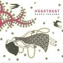 HEARTBEAT/犬塚彩子