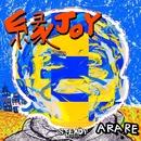 縁JOY/ARARE