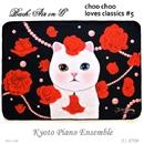 バッハ:G線上のアリアver.2014~choo chooはクラシックが好き #5/Kyoto Piano Ensemble