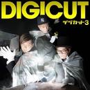 デジカット3/デジカット