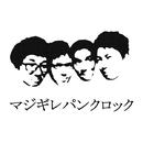 マジギレパンクロック/地球コーラ
