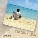 沖縄の謡い・島唄/山内昌也