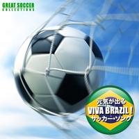 元気が出るサッカー・ソング - VIVA BRAZIL!/