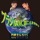 ブラジルの人聞こえますか?feat.サバンナ八木/円野きんちゃく