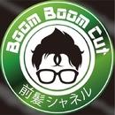 Boom Boom Cut/前髪シャネル