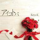 アイコトバ/Keys-K