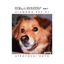 ダイヤモンドペット 97 High UNIT Vol.1/加藤博啓