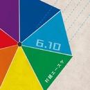 6.10/村越エースケ
