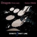 Dragon -Drums angle-/Sunao Hikida -Spirits Start Line-
