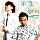 永遠の祭り -Single/TAK-Z & NATURAL WEAPON