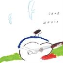 5月の光/近田ゆうき