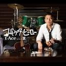 フザケタヒーロー/t-Ace
