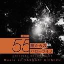 NHK土曜ドラマ「55歳からのハローライフ」オリジナルサウンドトラック/清水 靖晃
