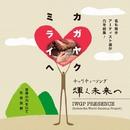 輝く未来へ/IWGP