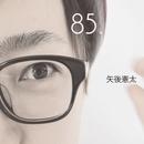 85./矢後憲太