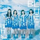 BLUE/ぽわん