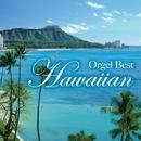 オルゴール・ベスト・ハワイアン ―Orgel Best Hawaiian―/TENDER SOUND JAPAN