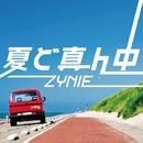 夏ど真ん中 -Single/ZYNIE