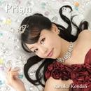 Prism/近藤佳奈子