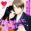 YLCスイートキス文庫「春に抱かれて、花に恋して。」/及川亜麻音