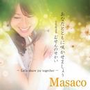 あなたとともに咲かせましょう/Masaco