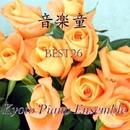 『スタジオジブリ作品集・ピアノ・コレクションBEST26 音楽童』/Kyoto Piano Ensemble