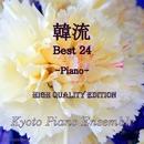 韓流ピアノBEST24 (PCM 44.1kHz/24bit)/Kyoto Piano Ensemble