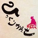 ひっくりかえせ/THE武田組