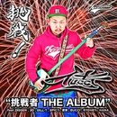挑戦者 THE ALBUM/TUCCI