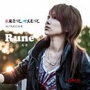 未来きっと、叶えもっと/大人になる/Rune
