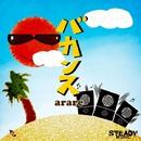 バカンス -Single/ARARE
