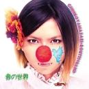 音の世界/山崎千裕+ROUTE14band