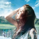 Rays of Hope/横井玲