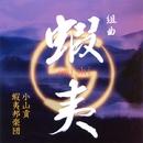 蝦夷/小山貢 蝦夷邦楽団
