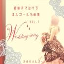 結婚式で泣けるオルゴール名曲集 VOL.1/天使のオルゴール