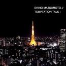 Temptation Talk/Shiho Matsumoto