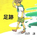 足跡/田倉謙
