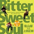 ~チョットちゃいます~Bitter Sweet Soul/有山岸 featuring 上田正樹
