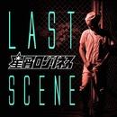 LAST SCENE/星屑ロンリネス