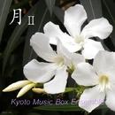 時をさかのぼって (「太陽を抱く月」より) オルゴール/Kyoto Music Box Ensemble