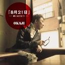 「8月21日」-願いはひとつ-/OKAJI