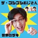 ザ・ゴシゴシおじさん/世界のザキ