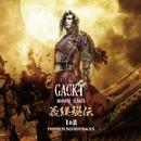 MOON SAGA 義経秘伝 I & II -PREMIUM SOUNDTRACKS-/GACKT