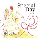 Special Day/田倉 謙